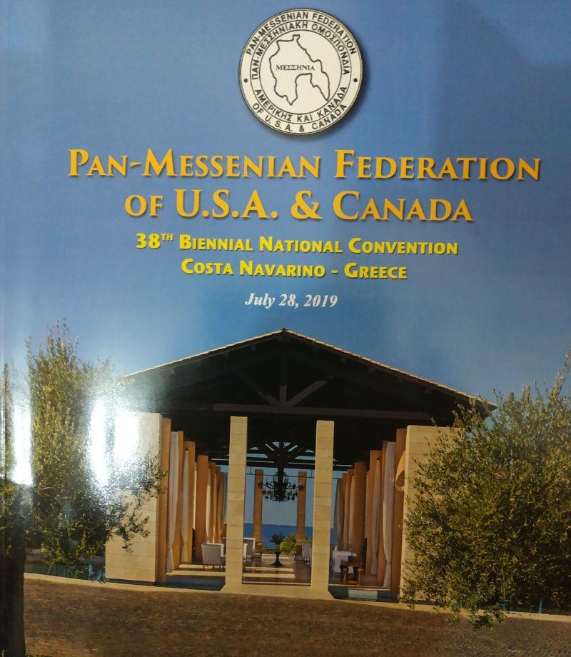 Παμμεσσηνιακή Ομοσπονδία Αμερικής & Καναδά